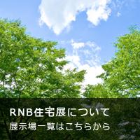 RNB住宅展について