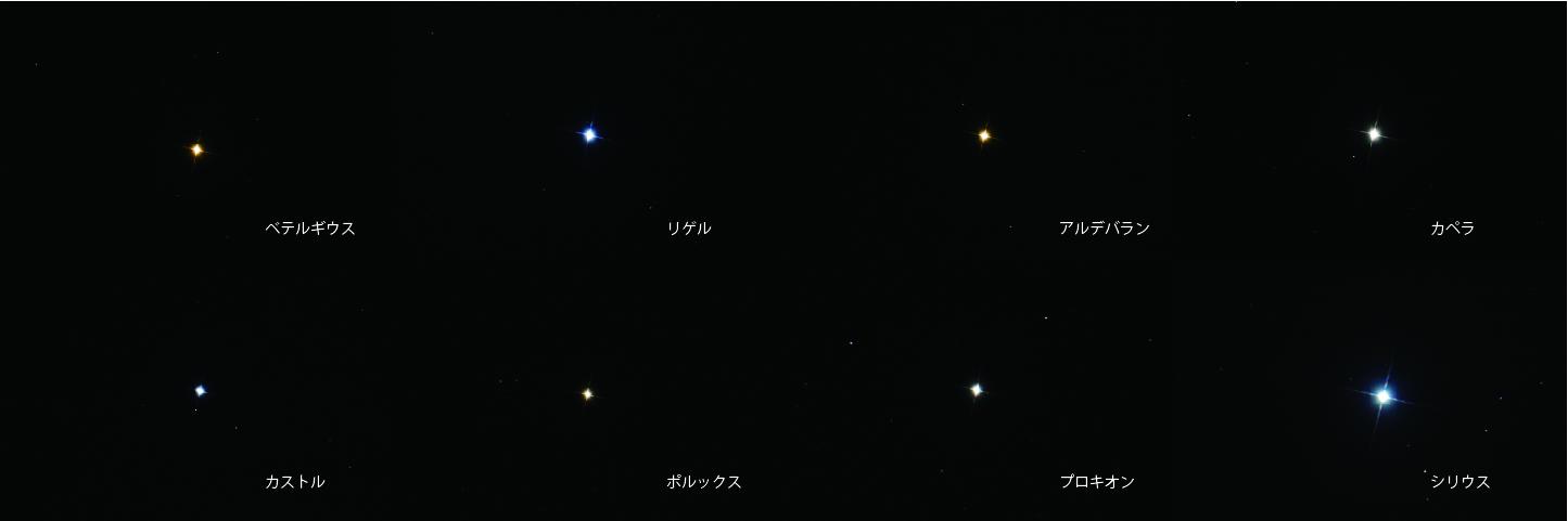 写真7冬の一等星